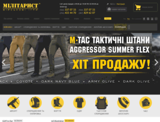 militarist.com.ua screenshot