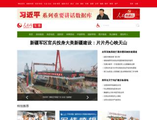 military.people.com.cn screenshot