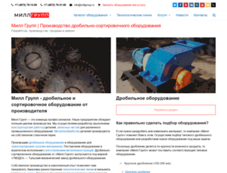 millgroup.ru screenshot