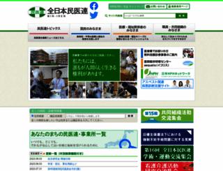 min-iren.gr.jp screenshot