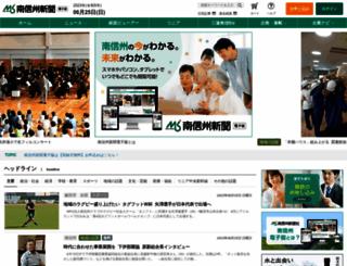 minamishinshu.jp screenshot