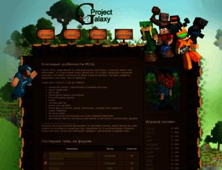 minecraft-galaxy.ru screenshot