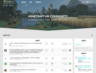 minecraft-hk.com screenshot