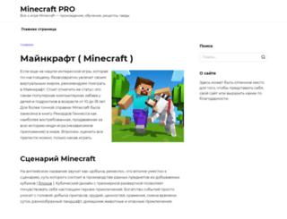 minecraft-pro.ru screenshot