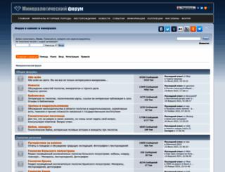 mineralforum.ru screenshot