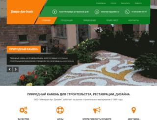mineraly.ru screenshot