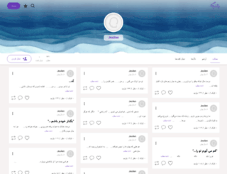 minevisam4no1.persianblog.ir screenshot