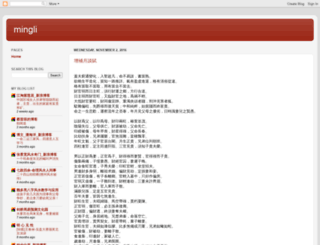 mingliblog.blogspot.com screenshot