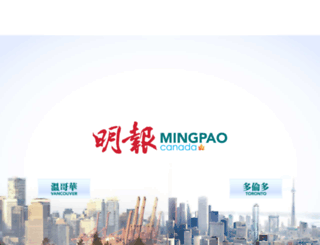 mingpaocanada.com screenshot