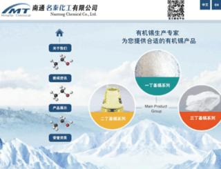 mingtaichem.com screenshot