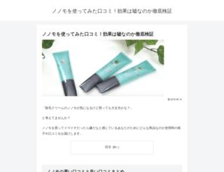 mini-garden.jp screenshot