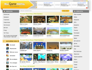 minigameportal.ru screenshot