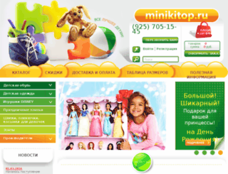 minikitop.ru screenshot