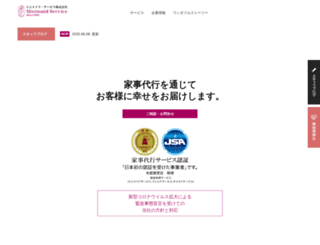 minimaid.co.jp screenshot