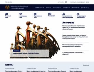 mininform.gov.by screenshot