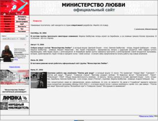 ministryoflove.narod.ru screenshot