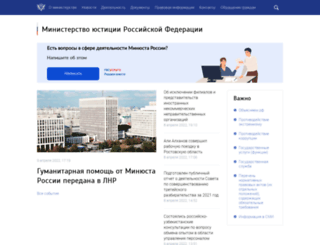 minjust.ru screenshot