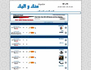 minkawailayka.forumactif.org screenshot