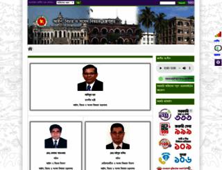 minlaw.gov.bd screenshot