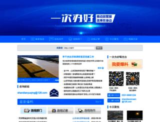 minsheng.iqilu.com screenshot