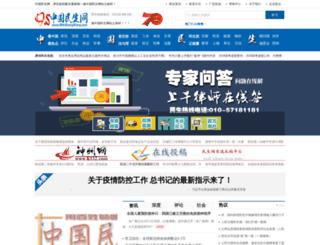 minshengwang.com screenshot