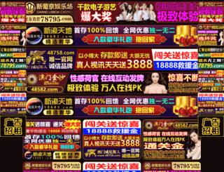 minshengzaixian.com screenshot
