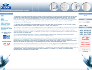 minsk-atlant.ru screenshot