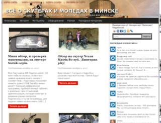 minsk-scooter.by screenshot