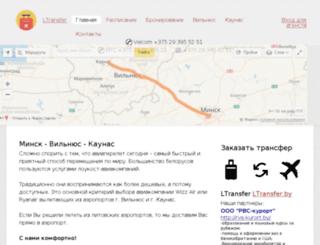 minsk-vilnius-kaunas.by screenshot
