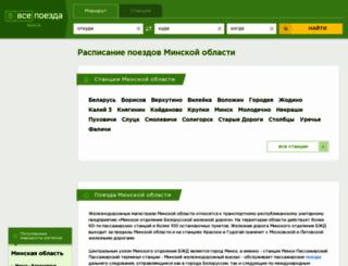 minsk.vsepoezda.com screenshot