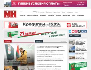 minsknews.by screenshot