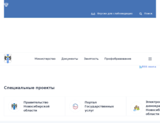 mintrud.nso.ru screenshot