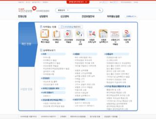 minwon.nhis.or.kr screenshot