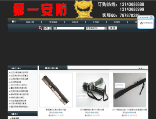 minyongfeiji.com screenshot