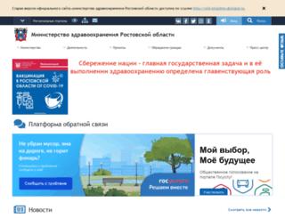 minzdrav.donland.ru screenshot