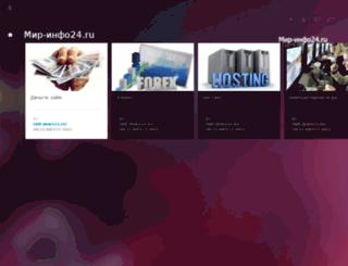 mir-info24.ru screenshot