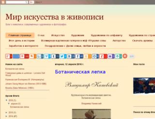 mir-iscusstva.blogspot.be screenshot