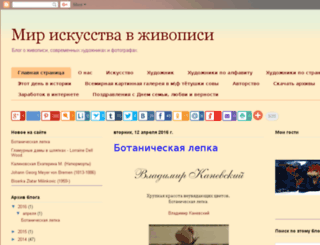mir-iscusstva.blogspot.it screenshot