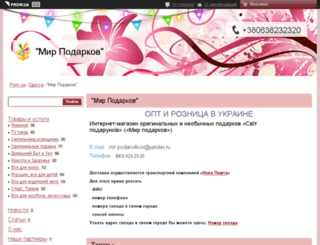 mir-podarkov.prom.ua screenshot