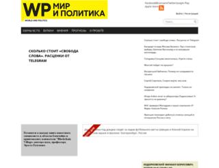 mir-politika.ru screenshot
