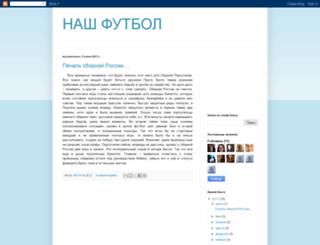 mirfootbola.blogspot.ru screenshot