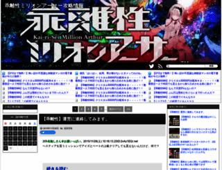mirion.blog.jp screenshot