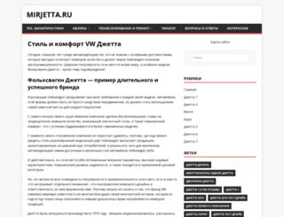 mirjetta.ru screenshot