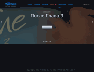 mirkino.pro screenshot
