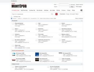 mirmonterov.ru screenshot