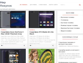 mirpokupok.net screenshot