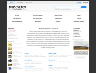 mirsovetov.ru screenshot