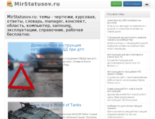 mirstatusov.ru screenshot