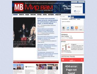 mirvam.org screenshot