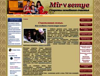 mirvsemye.ru screenshot